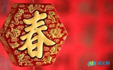 关于春节的来历日记赏析