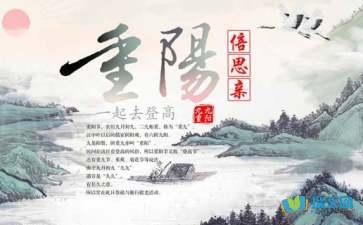 关于重阳节的初中日记赏析