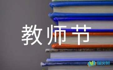 关于教师节日记3篇赏析