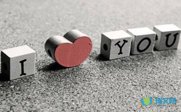 关于爱情的心情随笔赏析