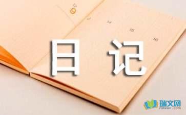 关于简短的黄豆观察日记赏析