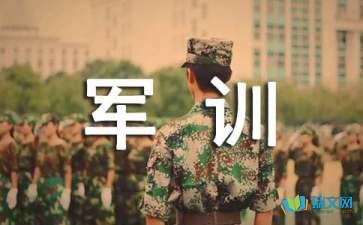 初中军训日记3篇
