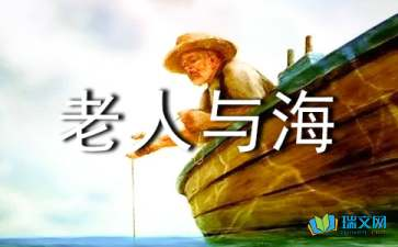 关于《老人与海》好段摘抄赏析