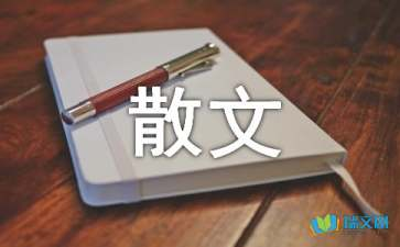 关于汪曾祺散文摘抄及赏析赏析