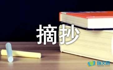 关于《湘行散记》好段摘抄赏析