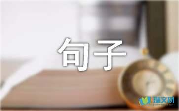 关于初中美文句子摘抄赏析