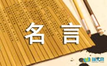 关于名人名言大全摘抄(精选80句)赏析