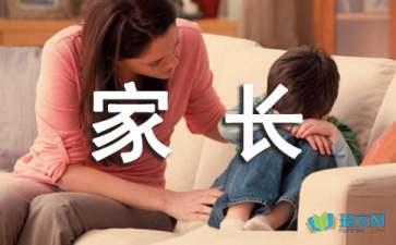 关于关于家长评语赏析