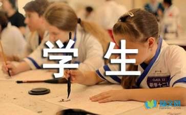 关于学生对导师评语赏析