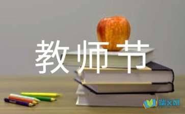关于感恩教师节诗歌朗诵赏析