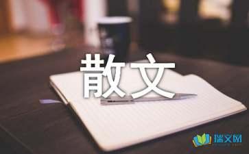 关于古今中华经典散文赏析