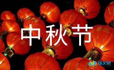 关于中秋节的经典散文赏析