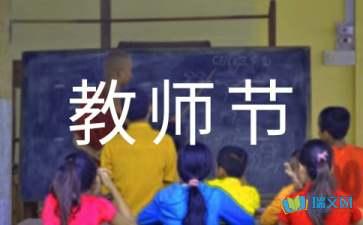 关于庆祝教师节诗歌散文赏析