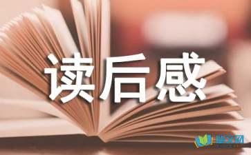 关于周国平散文读后感范文(精选5篇)赏析