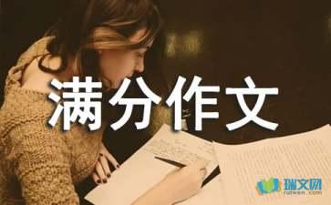 关于历年小升初满分作文精选::微笑赏析
