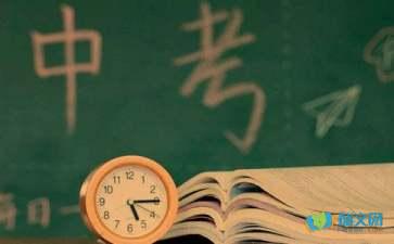 关于2021南京中考满分作文范文:想想别人赏析