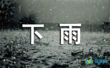 关于描写下雨的古诗词赏析
