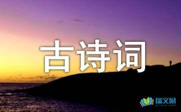 关于描写江河的古诗词赏析
