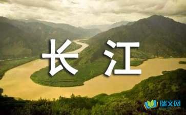 关于写长江的诗句古诗词赏析