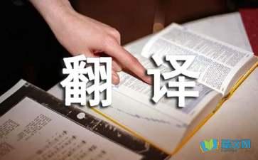 关于《满江红 送李御带珙》原文及翻译赏析