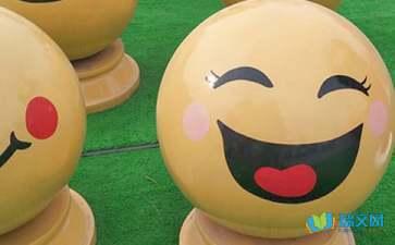关于快乐的近义词有哪些大全