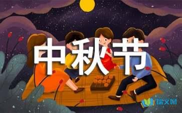 关于有关中秋节的谜语全部