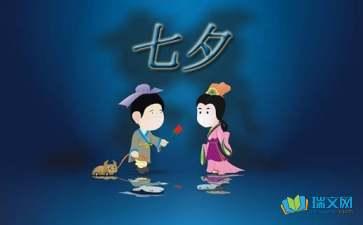 关于17个关于七夕节爱情谜语及答案全部