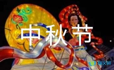 关于中秋节猜谜语全部