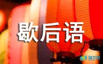 中国古典四大名著中的歇后语