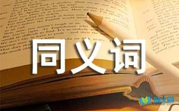 读信的同义词是什么及造句