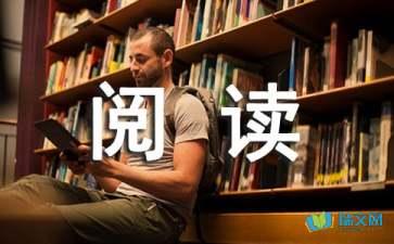 关于文言文阅读训练及参考答案参考