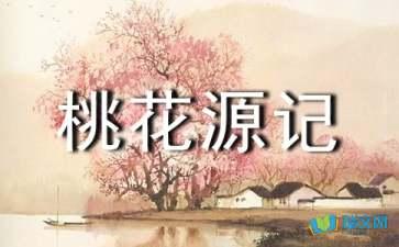 关于桃花源记晋太元中,武陵人捕鱼 阅读附答案参考