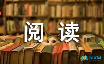 关于《晏子谏景公》阅读答案5篇参考