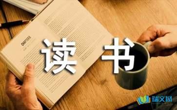 关于《做个快乐的读书人》阅读答案参考