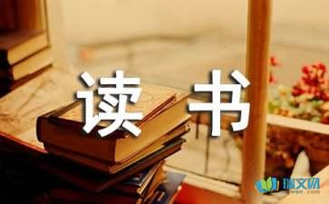 读书的乐趣书阅读答案