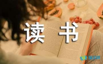 读书关乎心灵阅读答案