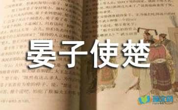 关于初中语文《晏子使楚》考评课的教学设计大全