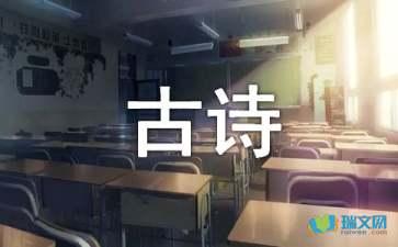 关于古诗绝句问刘十九译文及赏析