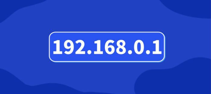 192.168.0.1登录入口管理员账户 192.168.01登录入口