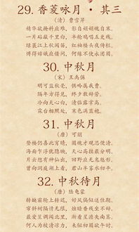 关于中秋节老师的诗句古诗大全