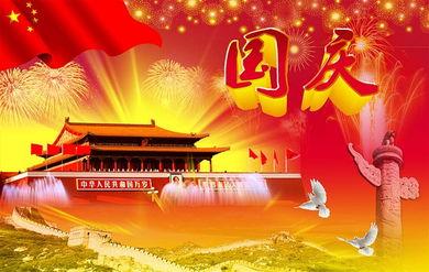 关于国庆节的诗句二年级大全