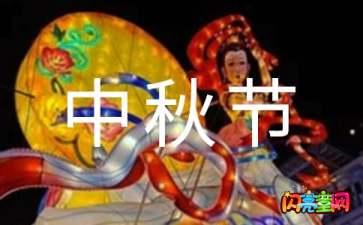 关于快乐的中秋节作文(优选22篇)大全