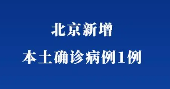 北京新增1例确诊 曾去张家界旅游 现住昌平回龙观