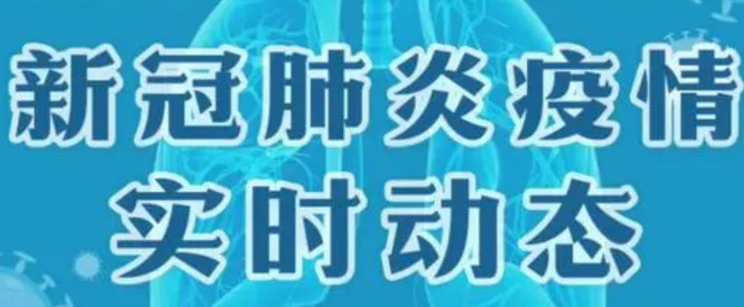 北京增2例确诊 均去过张家界 初步判断密接者654人